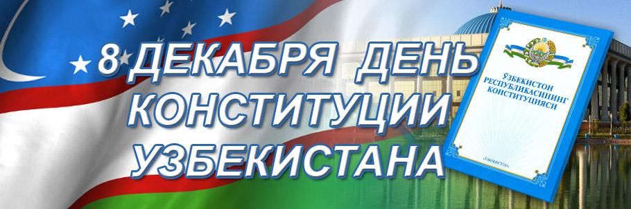 Поздравлениями, открытка с фото узбекистана